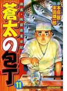 【11-15セット】蒼太の包丁(マンサンコミックス)