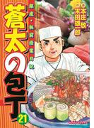 【21-25セット】蒼太の包丁(マンサンコミックス)