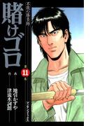 【11-15セット】賭けゴロ(マンサンコミックス)