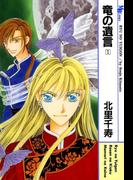 【全1-12セット】竜の遺言(MBコミックス)