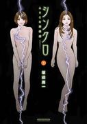 【全1-2セット】シンクロ~入りこむ罪悪感~(マンサンコミックス)