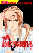 【1-5セット】快傑!鈴鳴学園探偵部(MBコミックス)