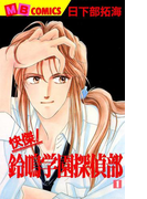 【全1-9セット】快傑!鈴鳴学園探偵部(MBコミックス)