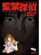 【全1-2セット】監禁探偵(マンサンコミックス)