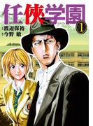 【全1-4セット】任侠学園(マンサンコミックス)