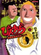 【全1-4セット】ぴんちら(マンサンコミックス)