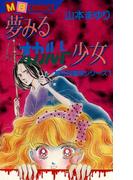 【全1-3セット】霊能者加世田隆宗シリーズ(MBコミックス)