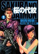 【全1-3セット】桜の代紋(マンサンコミックス)