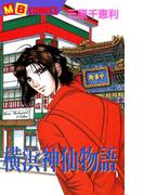 【全1-4セット】横浜神仙物語(MBコミックス)