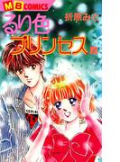 【全1-4セット】るり色プリンセス(MBコミックス)