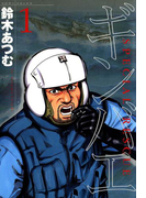 【全1-2セット】ギンバエ(マンサンコミックス)