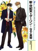 【全1-3セット】新・世紀末★ダーリン(MBコミックス)