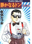 【16-20セット】静かなるドン(マンサンコミックス)