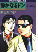 【36-40セット】静かなるドン(マンサンコミックス)