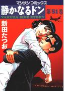 【51-55セット】静かなるドン(マンサンコミックス)