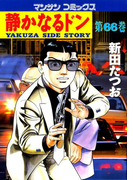 【66-70セット】静かなるドン(マンサンコミックス)