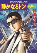 【96-100セット】静かなるドン(マンサンコミックス)