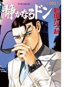 【101-105セット】静かなるドン(マンサンコミックス)