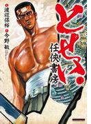 【全1-3セット】とせい~任侠書房~(マンサンコミックス)