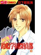【全1-5セット】純情!鈴鳴学園探偵部(MBコミックス)