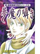 【6-10セット】新・霊能者緒方克巳シリーズ(MBコミックス)