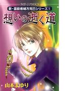 【全1-10セット】新・霊能者緒方克巳シリーズ(MBコミックス)