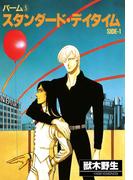 【6-10セット】パーム(WINGS COMICS(ウィングスコミックス))