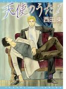 【全1-2セット】天使のうた(ディアプラス・コミックス)