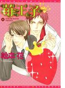 【全1-2セット】苺王子(ディアプラス・コミックス)