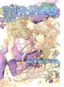 【全1-2セット】ラズベリーフィールドの魔女(ドラゴンコミックスエイジ)