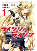 【全1-6セット】ライジン×ライジン(ドラゴンコミックスエイジ)