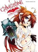 【全1-5セット】CRIMEZONE―クリム・ゾン―(ドラゴンコミックスエイジ)