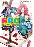 【全1-3セット】RPG  W(・∀・)RLD ―ろーぷれ・わーるど―(ドラゴンコミックスエイジ)