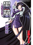 【全1-2セット】黒蘭 反逆の黒髪(ドラゴンコミックスエイジ)