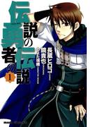 【全1-9セット】伝説の勇者の伝説(ドラゴンコミックスエイジ)