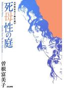 【21-25セット】曽根富美子傑作選 死母性の庭(ぶんか社コミックス)