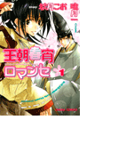 【全1-35セット】王朝春宵ロマンセ(Chara comics)