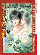 【6-10セット】幻惑の鼓動(Chara comics)