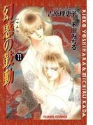【11-15セット】幻惑の鼓動(Chara comics)
