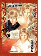 【16-20セット】幻惑の鼓動(Chara comics)