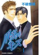 【全1-2セット】爪先にキス(Chara comics)