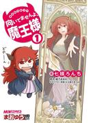 【全1-3セット】まおゆう4コマ(マジキューコミックス)