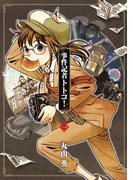 【全1-4セット】事件記者トトコ!(ビームコミックス(ハルタ))