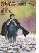 【6-10セット】機動旅団八福神(HARTA COMIX)