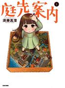 【1-5セット】庭先案内(ビームコミックス)