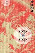 【全1-2セット】ステップ・バイ・ステップ(ビームコミックス)