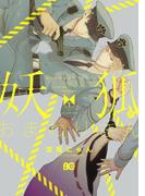 【全1-3セット】妖狐のおまわりさん(B'sLOG COMICS)