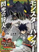 【6-10セット】モンスターハンター 閃光の狩人(ファミ通クリアコミックス)