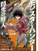 【全1-10セット】モンスターハンター 閃光の狩人(ファミ通クリアコミックス)