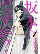 【全1-4セット】坂本ですが?(ビームコミックス(ハルタ))